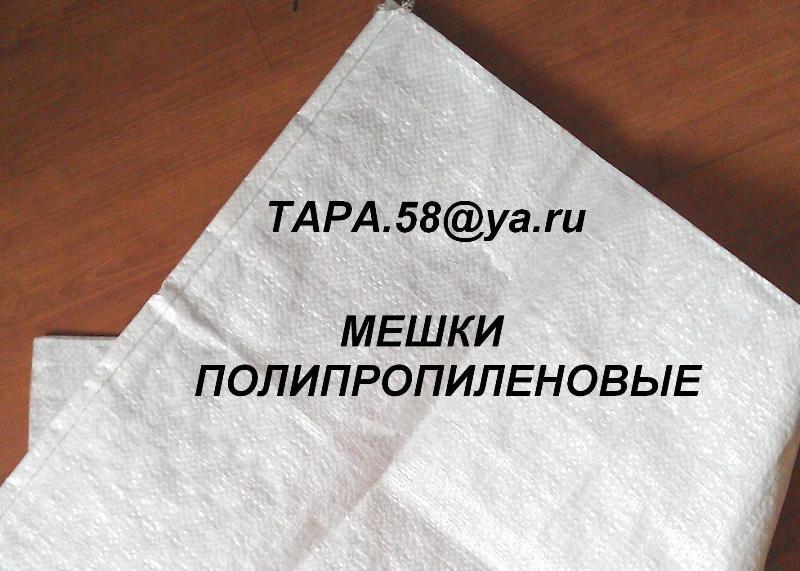Продаем полипропилен доска объявлений доска объявлений site.od.ua